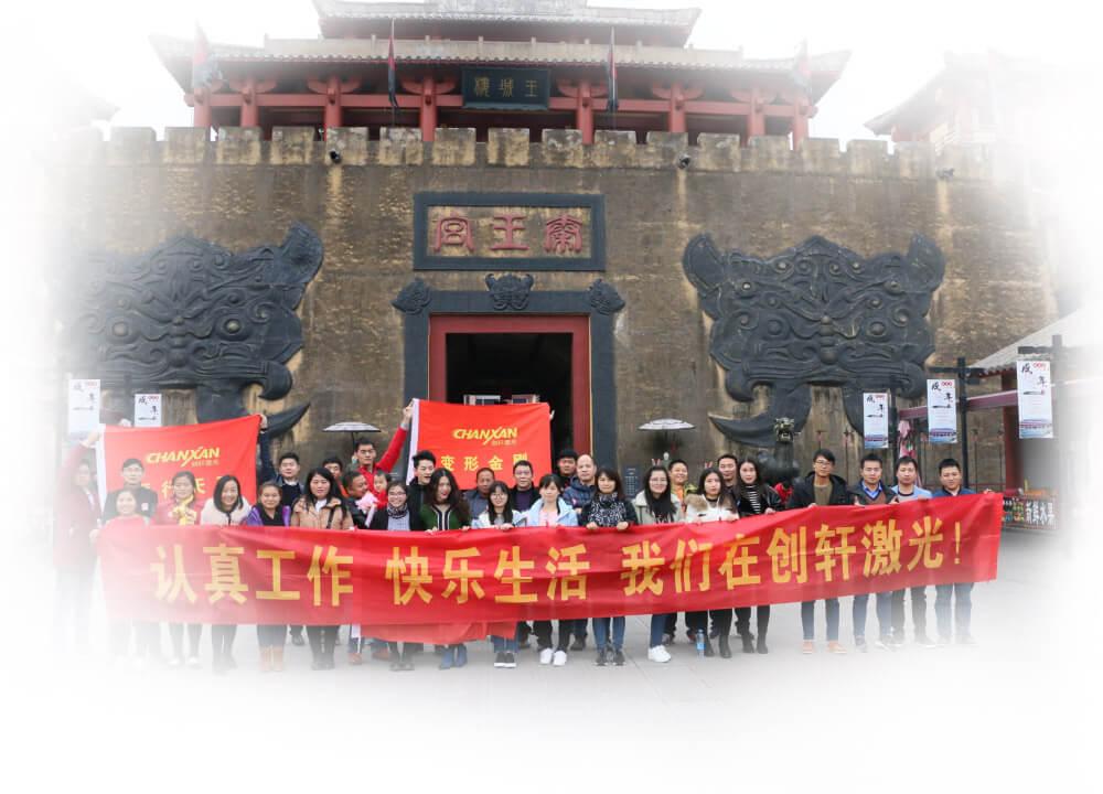 Suzhou Chanxan Laser Technology Co., Ltd.